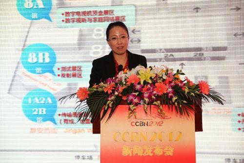 国家广电总局广播科学研究院副院长、CCBN组委会秘书长包峰女士讲话