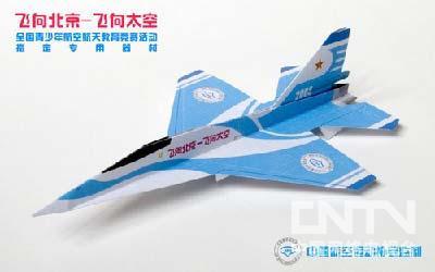 [我爱发明]网友原创:仿真纸飞机-发明梦工厂-中国
